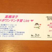 《ライブチケット》12/11(水)名古屋 スペースエース「スペボワンマン予習Live!」