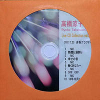 <CD>高橋涼子 Live CD Collection vol.3(MC有)