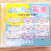 <CD>高橋涼子『ふなばしの電車~Let's Go!35駅~』(カラオケ付)