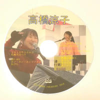 <DVD>高橋涼子ライブDVD  札幌『サッポロファクトリー』『雪まつり』(2018.2.5&6)