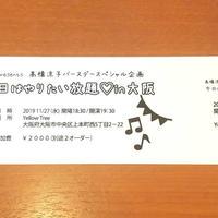 《ライブチケット》11/27(水)夜 大阪Yellow Tree 『今日はやりたい放題♡in大阪』