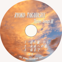 <CD>新シリーズ!『Three Songs Ⅱ』3曲入り