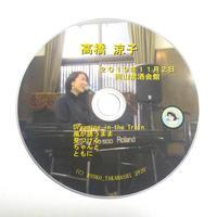 <DVD>高橋涼子ライブDVD 『岡山禁酒会館 Live』(2019.11.2)