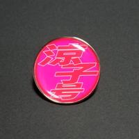 【ピンズ】RYOKO*PINS 涼子号ヘッドマーク★(ベーシック)
