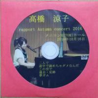 <DVD>高橋涼子ライブDVD  名古屋メニコンHIOMIホール(2016.10.16)