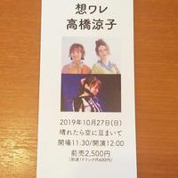《ライブチケット》10/27(日)昼 代官山 晴れたら空に豆まいて「ハロウィンウィン♡自分に勝つ!」