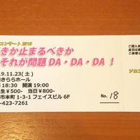 《ライブチケット:中高生》11/23(土)夜 船橋きららホール 高橋涼子ソロコンサート!