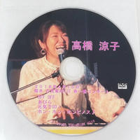 <DVD>高橋涼子ライブDVD  福井『古民家AOIIE 春一番コンサート』(2018.4.15)