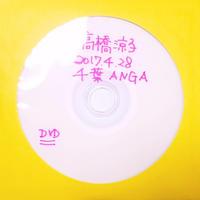 <DVD>高橋涼子ライブDVD 千葉ANGA(2017.4.28)