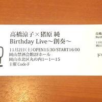 《ライブチケット》11/2(土)岡山 禁酒会館「高橋涼子×猪原純 BirthdayLive~創奏~」