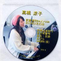 <DVD>高橋涼子ライブDVD 『武蔵浦和be人roomライブ・新曲発表♪』(2019.2.23)