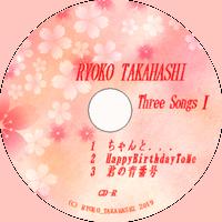 <CD>新シリーズ!『Three Songs Ⅰ』3曲入り