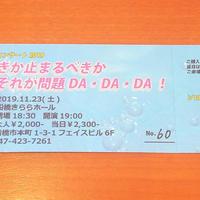 《ライブチケット:大人》11/23(土)夜 船橋きららホール 高橋涼子ソロコンサート!
