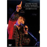 <DVD> 『RyokoTakahashi ~1st One Man Live in SPADE BOX~』(2020.1.29)