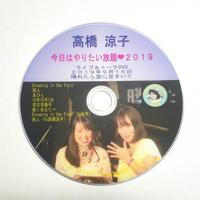 <DVD>高橋涼子ライブDVD 『今日はやりたい放題♡2019 ライブ&トークDVD』(2019.9.16)