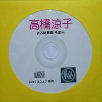 <CD>【高橋涼子 まる秘CD その④