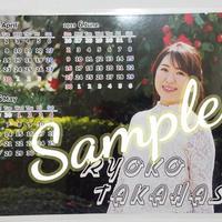 【カレンダー】りょこ*3ヶ月カレンダー☆2L横版(2019.4~6)