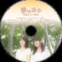 <CD>高橋涼子&優希コラボCD『夢の途中』 全5曲入り