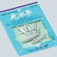花水幸 鮭(5匹入)