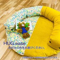 選べる!HUG ease はぐいーす【使いながら育てる育つ。親子で育む。】