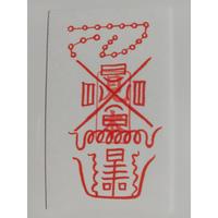 3)財宝充溢五穀豊穣護真符 すべてを満たしてくれる霊符  定期入れサイズ(携帯用1枚)