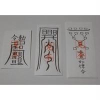 43)左 道楽者を改心させる符 中 鎮邪心符 右 浮気を防止する符 (携帯用3枚セット)