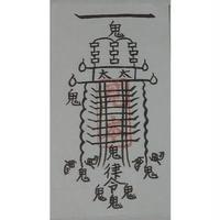 17)除邪気呪祖生霊之御秘符 呪い・生霊除け・禍を祓う護符 定期入れサイズ(携帯1枚)