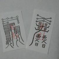 32)左 行政を動かす符・右 百事通用符 物事がスムーズにいく護符  定期入れサイズ (携帯用2枚セット)