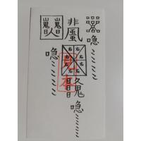 19)返呪詛祟符 この護符を用いれば、生霊・祟る念・呪詛を除きます。定期入れサイズ(携帯用1枚)