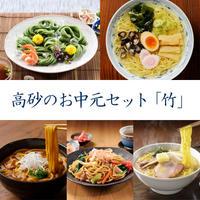 高砂のお中元セット「竹」【CHSET-B】
