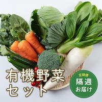 【定期便:隔週1回】安城市産 有機野菜セット(税/送料込み)※安城市在住者限定