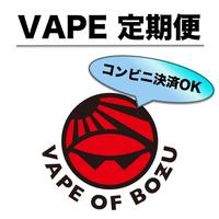 第11期 VAPE定期便【 VAPE.of.BOZU 】コンビニ決済OK版  のコピー  のコピー