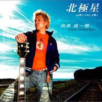 北極星(CD)EP|向井成一郎