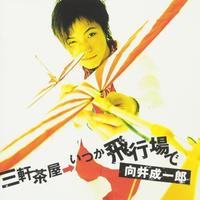 三軒茶屋→いつか飛行場で(CD-ALBUM)|向井成一郎