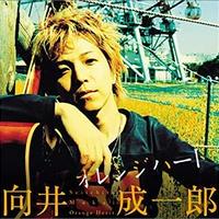 オレンジハート(CD-ALBUM)|向井成一郎