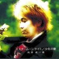 ミスタームーンライト/少年の歌(CD)EP|向井成一郎