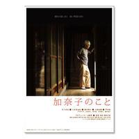 「加奈子のこと」DVD
