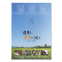 「遺影、夏空に近く」DVD