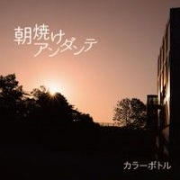 【CD】朝焼けアンダンテ【カラーボトル】