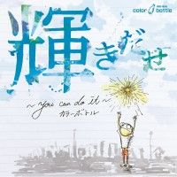 【CD】輝きだせ〜 you can do it 〜【カラーボトル】
