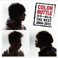 【CD】カラーボトル THE BEST 2004-2013【カラーボトル】