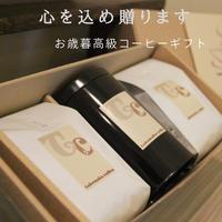 【お歳暮】高級コーヒーギフト~ハワイコナセット