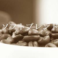 <<コーヒー豆 通販>>ソフトブレンド 250g