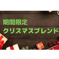 <<コーヒー豆 通販>> ★☆特別な日に飲んでほしいコーヒー~クリスマスブレンド 250g