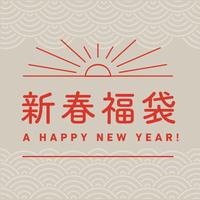 新春福袋 A Happy New Year! 2020