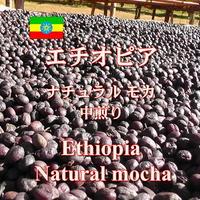 エチオピア ナチュラルモカ 中煎り  100g