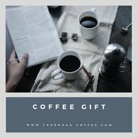 プレミアムコーヒーギフトセット
