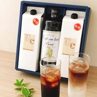 【お中元/夏のギフトセット】プレゼントにも最適! アイスコーヒー無糖2本 & カフェオレベース 1本  ギフトセット