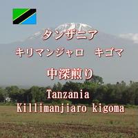 ★☆バターのような濃厚なコクはアイスにもおすすめ♪ .:*:' タンザニア キリマンジャロ キゴマ 中深煎り 100g