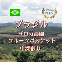 ★☆日本初販売  10kg限定♪☆★ ブラジル   ザロカ農園 フルーツバスケット中深煎り100g
